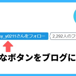 TwitterフォローボタンをWordPressブログに設置する方法