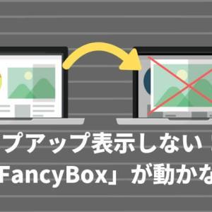 【JIN】画像がポップアップ表示しない!?「Easy FancyBox」が動作しない原因とは