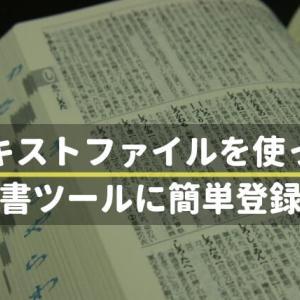 テキストファイルを使用してIME辞書ツールに単語を登録・削除する方法