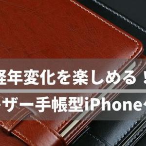 栃木レザーの経年変化は?手帳型iPhoneケースを手入れせずに使い続けた結果