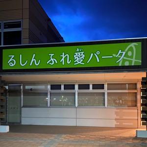 緊急事態宣言 解除後の初遠征!