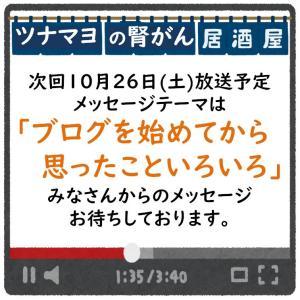 【ツイキャス】9月28日(土) ツナマヨの腎がん居酒屋