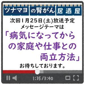 【ネットラジオ】1月25日(土) ツナマヨの腎がん居酒屋