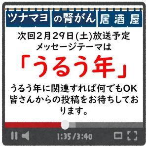 【ネットラジオ】2月29日(土) 腎がん居酒屋