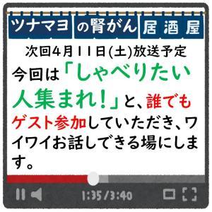 【ツイキャス】4月11日(土) 腎がん居酒屋