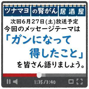 【ツイキャス】6月27日(土) 腎がん居酒屋