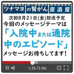 【ツイキャス】8月21日(金) 腎がん居酒屋