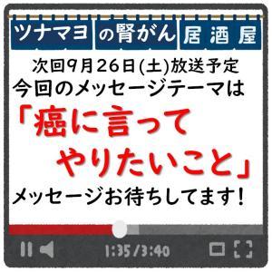 【ツイキャス】9月26日(土) 腎がん居酒屋