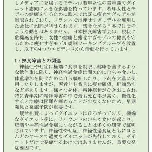 痩せすぎモデル規制学会声明 日本摂食障害学会