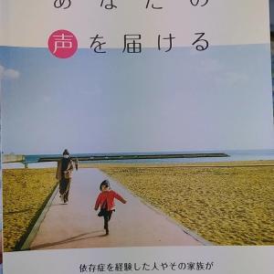 依存症当事者スピーカー学習会  神戸ダルクヴィレッジ&神戸大学大学院