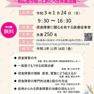 医療者向け 摂食障害治療研修 2021/1/24