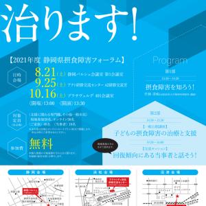 2021年度静岡県摂食障害フォーラム