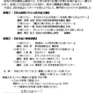 昭和大学烏山病院2021年度第1回公開講座 2021/7/17