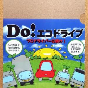 Do! エコドライブ クリアファイル