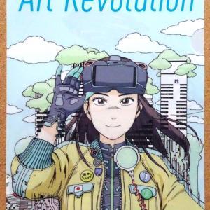 大阪芸術大学 Art Revilution クリアファイル(C96)