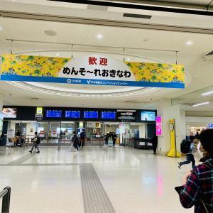 こんな時期に来てしまった、沖縄…。