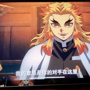 ネットで見つけた「鬼滅の刃・無限列車編」…中国語字幕