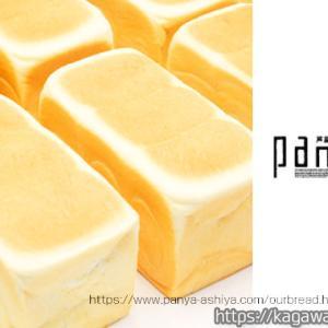 PANYA ASHIYA 丸亀 / 耳まで美味しい高級食パン専門店がオープン!乃が美と食べ比べたいよね