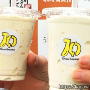 10PUNBANANA 琴平 / うどん屋運営のバナナジュース専門店!メニューを紹介!賞味期限は10分で頬がつりそうになるよ