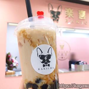 楽喜茶(らきちゃ) 綾川イオン / タピオカドリンク専門店!メニューは3種類!希少糖を使ったメニューが今後増えそう