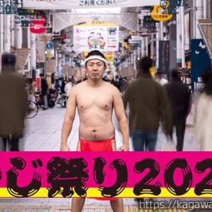 かじ祭り 2020は高松市中央公園!出演芸人・出店店舗・駐車場情報一覧!コロナの影響で中止?