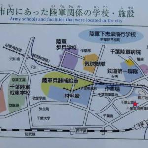 鉄道第一連隊(千葉)を訪ねて