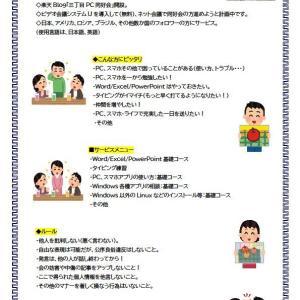 三丁目PC同好会新規会員募集ポスター:2019.09.29