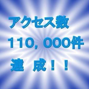アクセス数110,000件達成!!!:2019.10.20