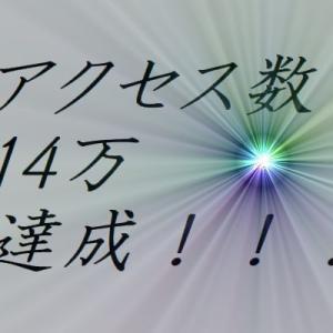 14万アクセス達成!!!:2020.06.01