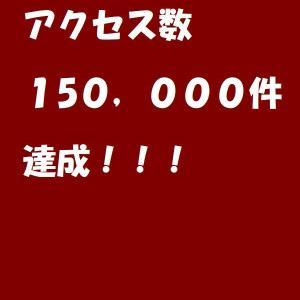 15万アクセス達成:2020.08.30