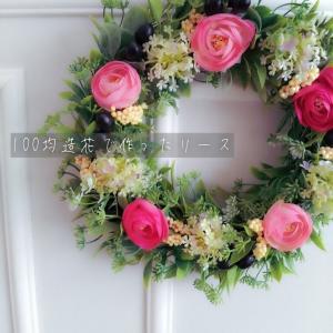 100均造花で作るバラのリース