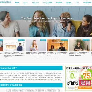 英語学習ポータルサイト English Hub