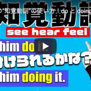 doとdoingの使い分け解説動画