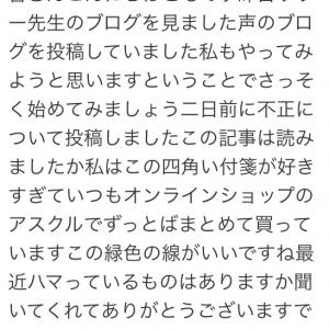 6月18日のこえ<日本語> 付箋大好き!