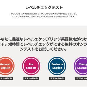 ケンブリッジ英語検定 レベルチェックテスト
