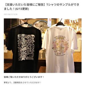 横濱すきずき Tシャツサンプル