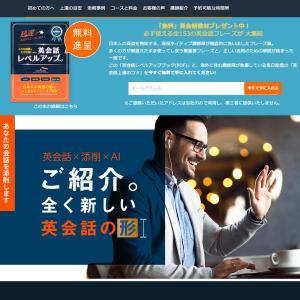 FruFru英会話 コンプリート!