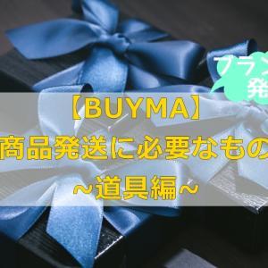 【BUYMA】商品発送に必要なもの(道具編)
