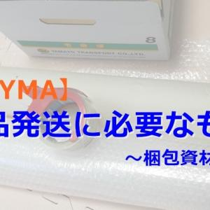 【BUYMA】商品発送に必要なもの(梱包資材編)