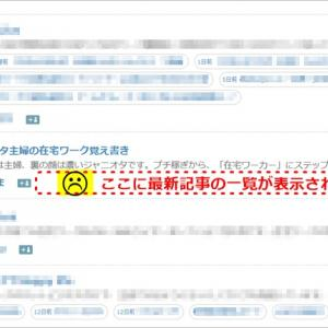 ブログ村に新着記事の一覧が出ない問題。思い切ってブログ削除→再登録してみた。
