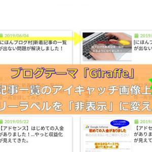 [WordPress/Giraffe]アイキャッチ画像上のカテゴリー名を非表示に。自力でCSS編集に成功!