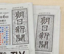 【新聞離れ】朝日新聞が遂に500万部割れ!実売は350万部以下!!!!!!