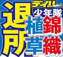 【リストラ】少年隊・錦織一清(59)と植草克秀(54)がジャニーズ事務所退所!!!!!!