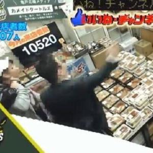 【貧乏神】小銭投げられた弁当屋、カスハラ問題を語る!!!!!
