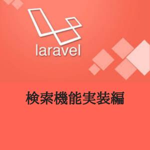 [PHP][Laravel5.7]関連する複数テーブルから探せる検索機能を実装してみた。[MySQL]