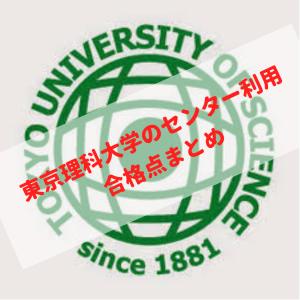 東京理科大学センター利用の合格最低点(ボーダーライン)をグラフで比較