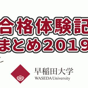 早稲田大学 合格体験記まとめ500選 学部別リンク集【2019年最新版】