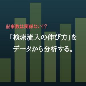 [ブログ運営]検索流入の伸び方をデータから分析する。記事数と検索結果は関係ない?