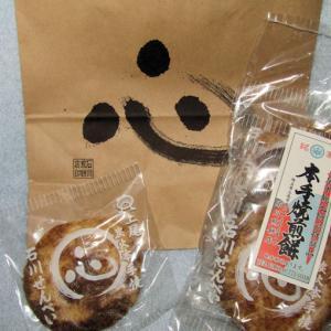 【上尾】AGEバル訪問記(3)~石川煎餅店「炭火本手焼 たれつけ7枚セット」