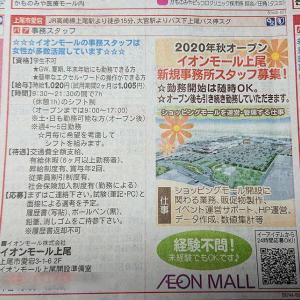【上尾】2020年秋オープン予定 イオンモール上尾の事務求人広告が掲載